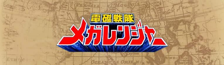 Megaranger logo