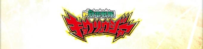 Kyoryuger logo