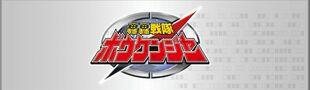 Boukenger logo