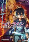 Sword Art Online Volume 15