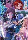 Sword Art Online Volume 20