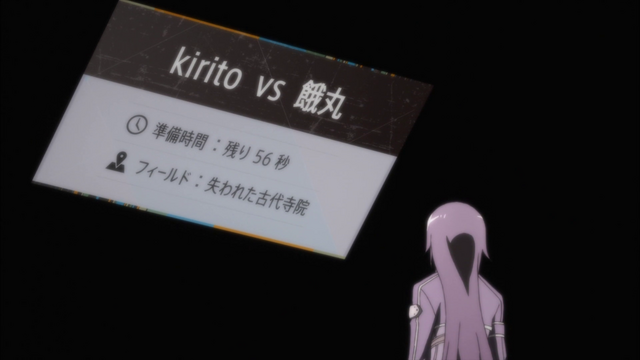 File:Kirito's first preliminary match information.png