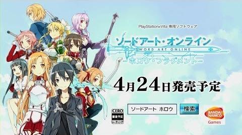 PS Vita「ソードアート・オンライン ―ホロウ・フラグメント―」15秒CM