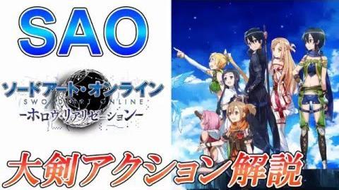 【SAO ホロウ・リアリゼーション】戦闘アクション解説 - 大剣 (Sword Art Online Hollow Realization)