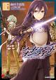 Sword Art Online - Phantom Bullet Band 3