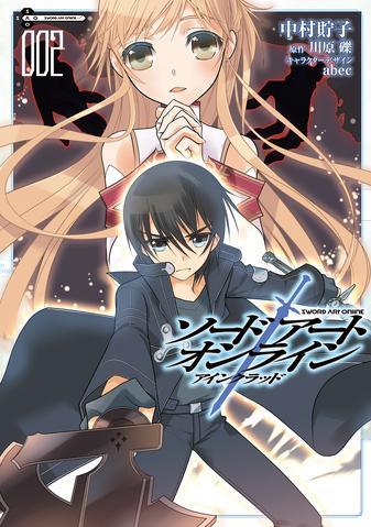 File:SAO Aincrad manga cover 2.png