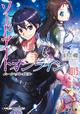 Sword Art Online Light Novel Band 19