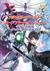 Accel World VS Sword Art Online Millennium Twilight The Complete Guide