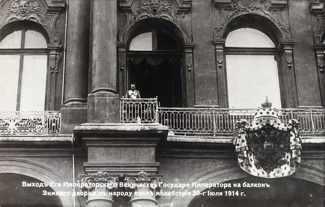 File:Nicholas II declaring war on Germany from the balcony of the Winter Palace.jpeg.jpeg