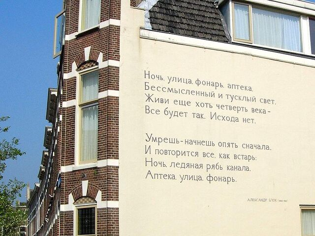 File:Alexander Blok - Noch, ulica, fonar, apteka.jpg