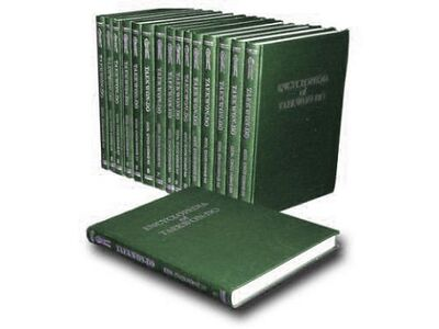 Encyclopedia of Taekwon-do