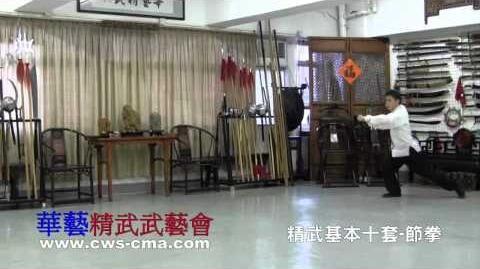精武基本十套-節拳 Ten Fundamental Chinwoo Routines Jie Quan