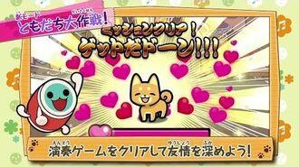 Wii U 「太鼓の達人 あつめて★ともだち大作戦」PV 11 26発売