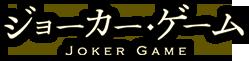 File:Joker Game Wordmark.png