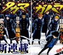 Yamada Yamato (chapter)