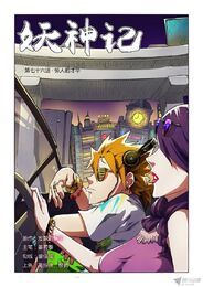 Ch 76 cover
