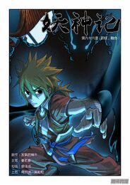 Ch 86 cover