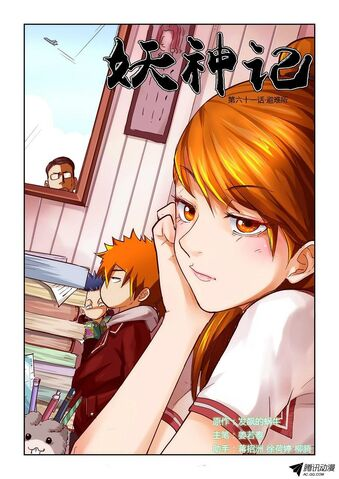 File:Ch 61 cover.jpg