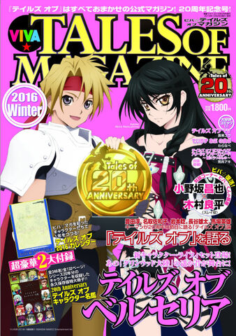 File:Tales of Magazine 4.jpg