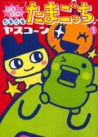 Tamagotchi manga-2