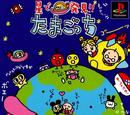 Hoshi de Hakken!! Tamagotchi (PlayStation Game)