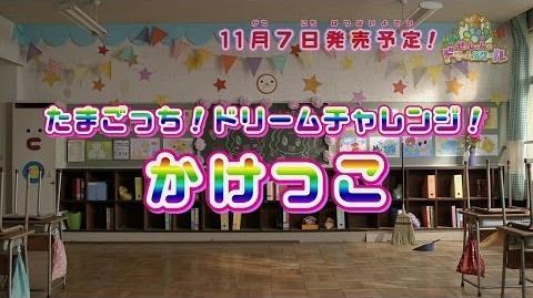 3DS「たまごっち!せーしゅんのドリームスクール」チャレンジ1