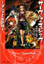 Daja's Book Japanese