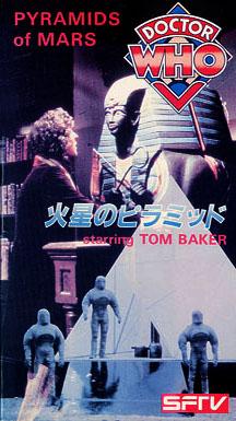 File:Pyramids of Mars Japan VHS.jpg