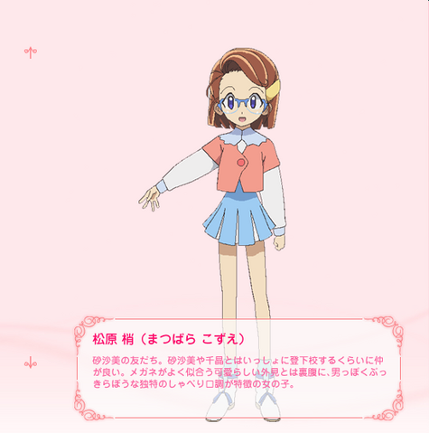 File:Kozue Matsubara.png
