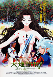 Tenchi in love 2