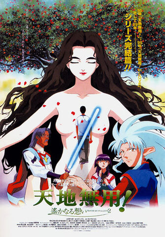 File:Tenchi in love 2.jpg