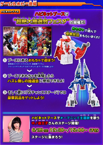File:TK toys & Get the Glory at 40th WHF.PNG