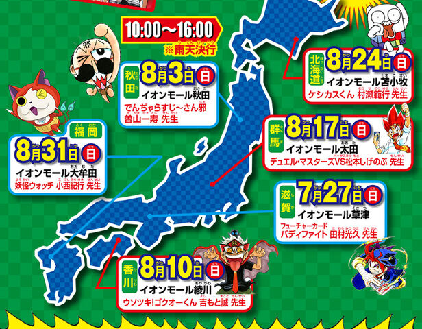 File:Where & when CoroCoro Tour 2014 will take place in Japan.jpg