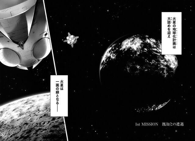 File:1st Mission.jpg