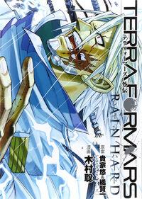 Rain Hard Volume 01