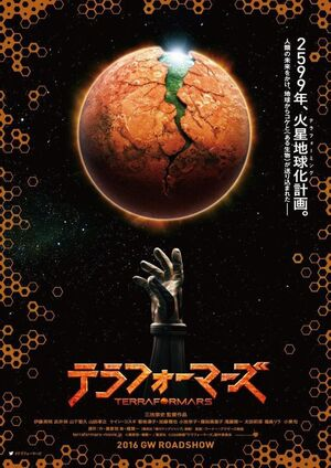 Terra Formars Live Action Poster 1