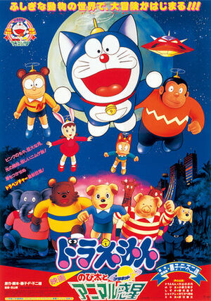 Nobita and the Animal Planet - Movie cover.jpg