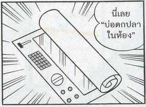 Fising in room manga.jpg