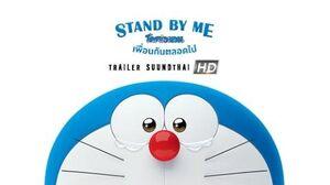 STAND BY ME โดราเอมอน เพื่อนกันตลอดไป (Official Trailer 1 เสียงไทย)