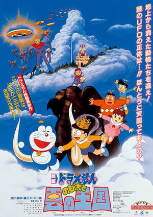 Nobita and the Kingdom of Clouds - Movie cover.jpg