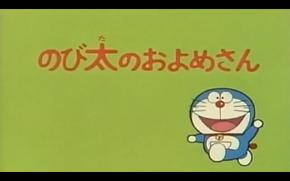 Nobita's Bride 1979 Title Card
