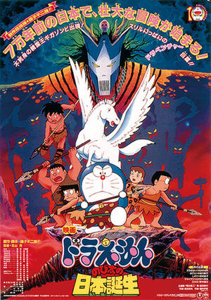 Nobita and the Birth of Japan - Movie cover.jpg