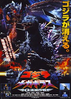 File:GXM Poster.jpg