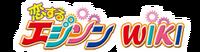 Koisuru Edison Wiki Wordmark