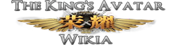 The King's Avatar Wiki