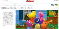 Disney Junior Japan