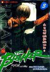 TH Vol 03 (The Breaker)