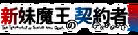 Shinmai Maou Wiki