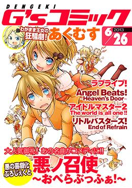 File:DengekiGs2.jpg