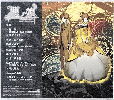 File:Akunomusume cd 02.jpg